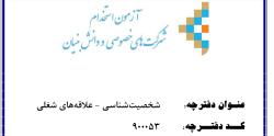 سوالات شخصیت شناسی- علاقه شغلی دفترچه شماره 900053 آزمون اسخدامی شرکتهای دانش بنیان سال 96