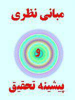 پیشینه و مبانی نظری حسابرسی نوین در ایران، حسابرسی داخلی و كنترلهای داخلی